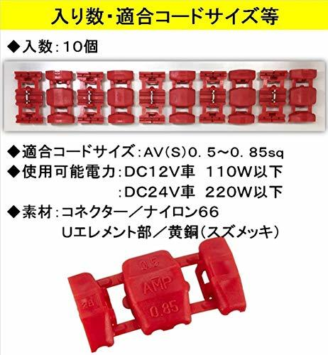コネクター単体 10個 お買い得限定品 【Amazon.co.jp限定】 エーモン 配線コネクター(赤) DC12V110W以下_画像2