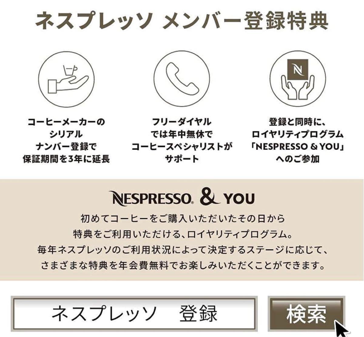 【新品未開封】ネスプレッソ カプセル式コーヒーメーカー ラティシマ・ワン シルキーホワイト F111-WH-W