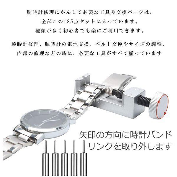 ■■ 時計工具 腕時計修理工具 185点セット 電池交換 ベルト交換 バンドサイズ調整 時計修理ツール バネ外し 裏蓋開け KEISET_画像5