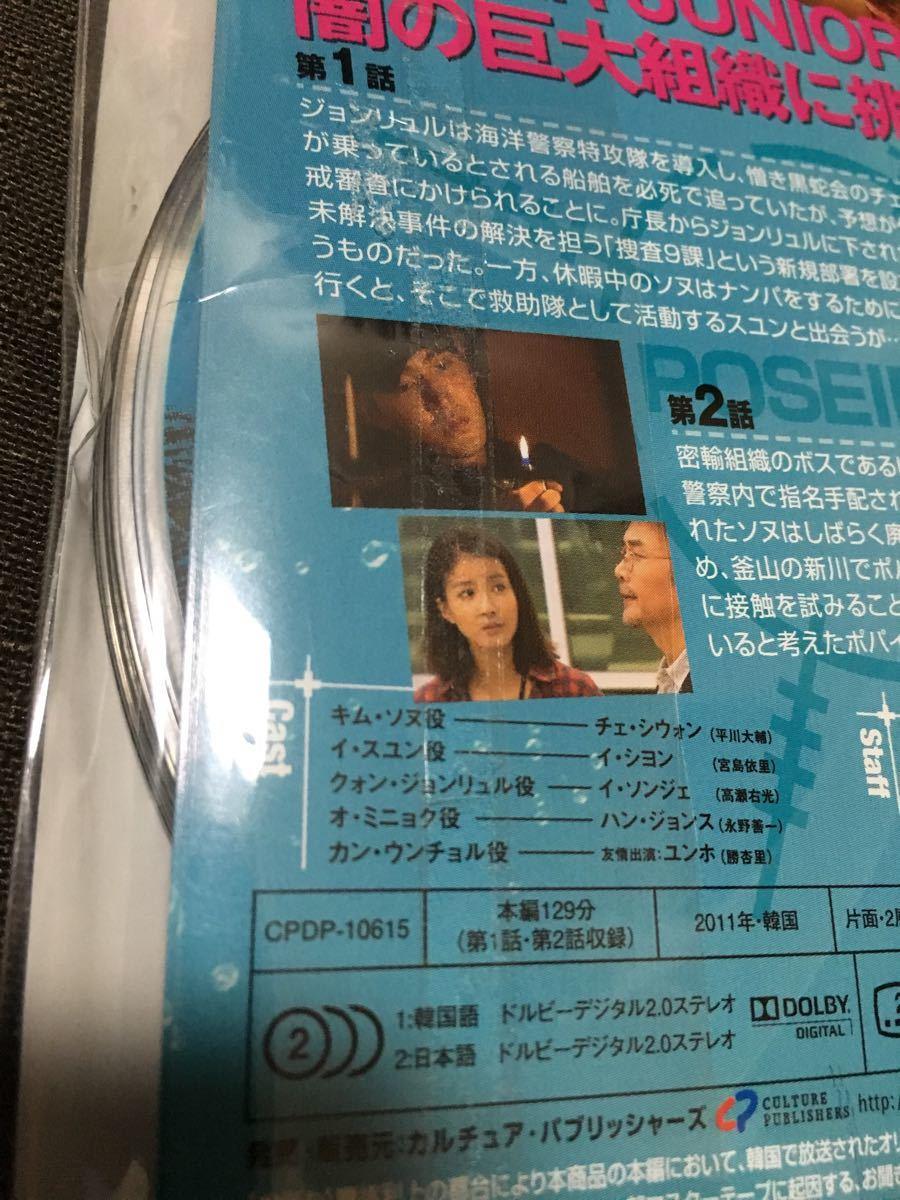 韓国ドラマ  ポセイドン  POSEIDON〈完全版〉DVD 全8巻