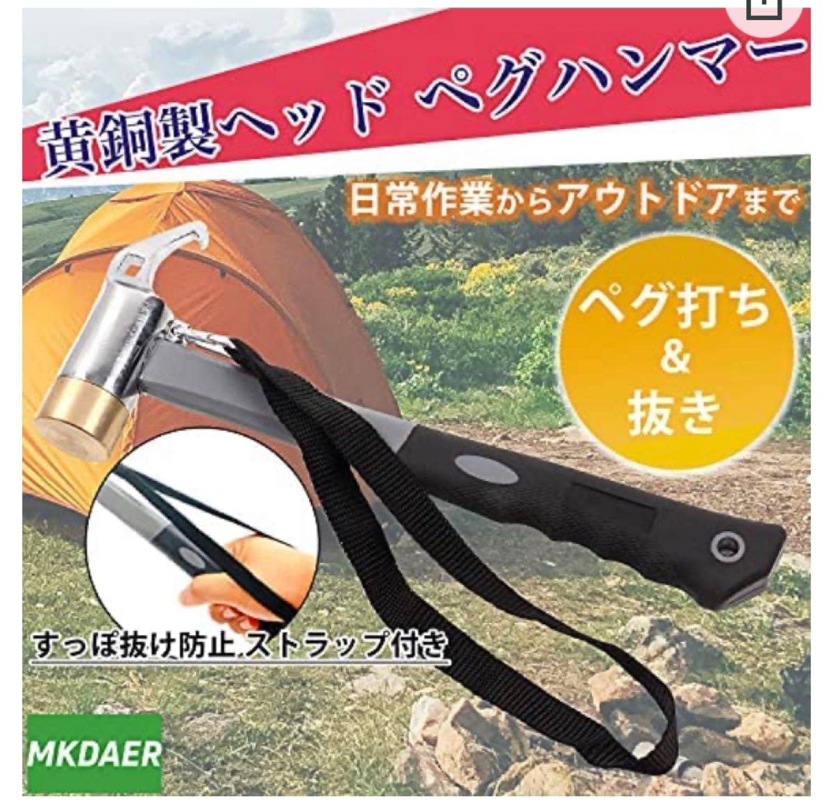 ペグハンマー テントハンマー 真鍮製 安全 ペグ打ち テント アウトドア 登山