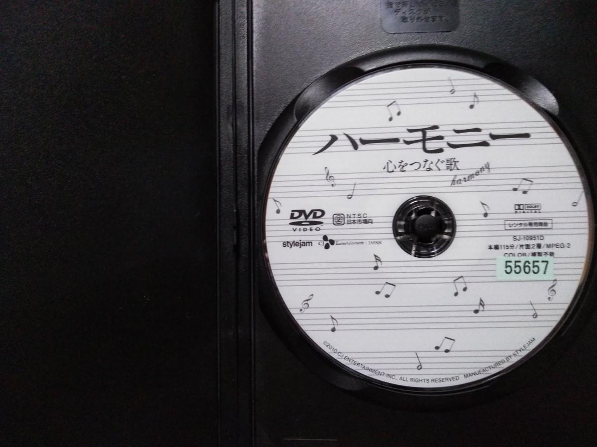 ハーモニー 心をつなぐ歌('10 韓国)レンタル専用商品