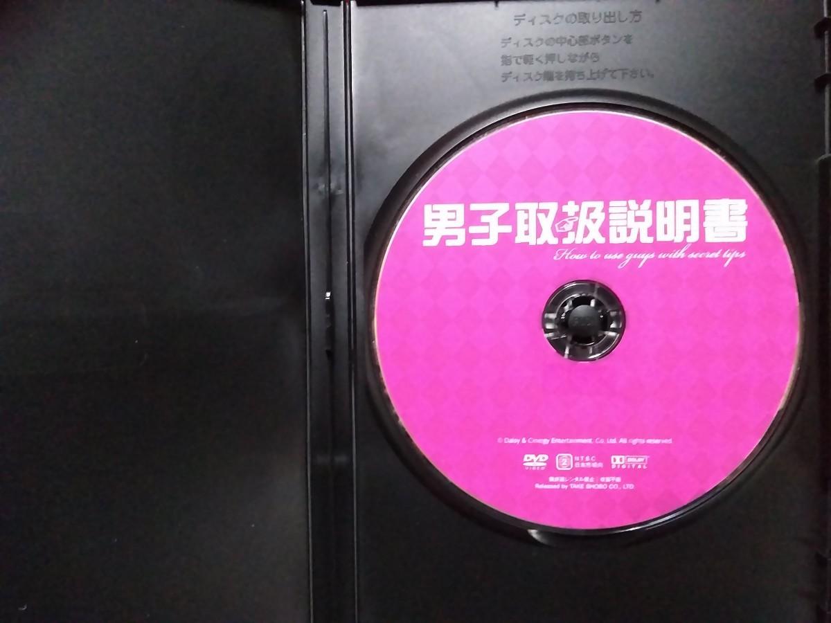 男子取扱説明書(`13 韓国)レンタル専用商品