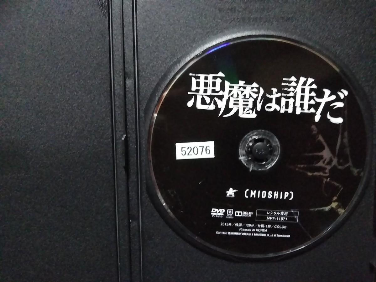 悪魔は誰だ(`13 韓国)レンタル専用商品