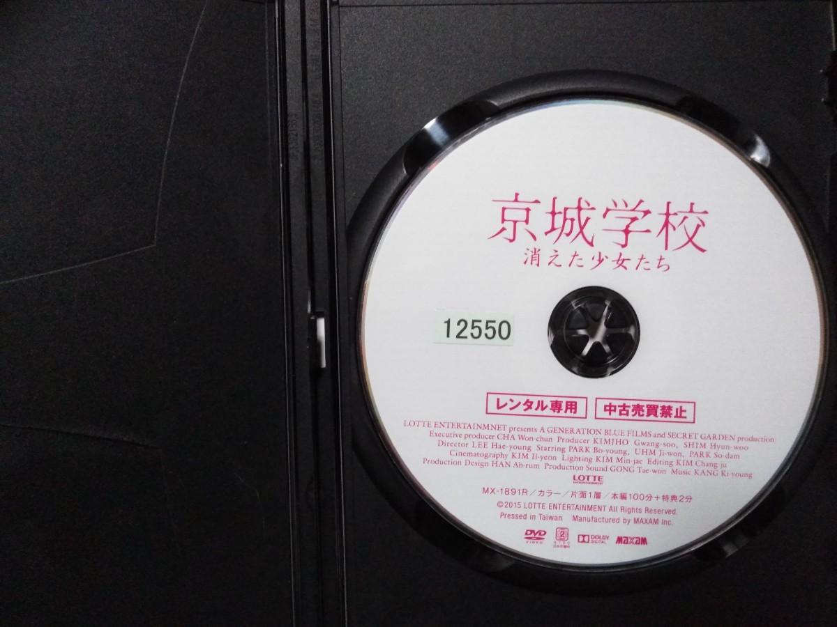 京城学校 消えた少女たち(`15 韓国)レンタル専用商品