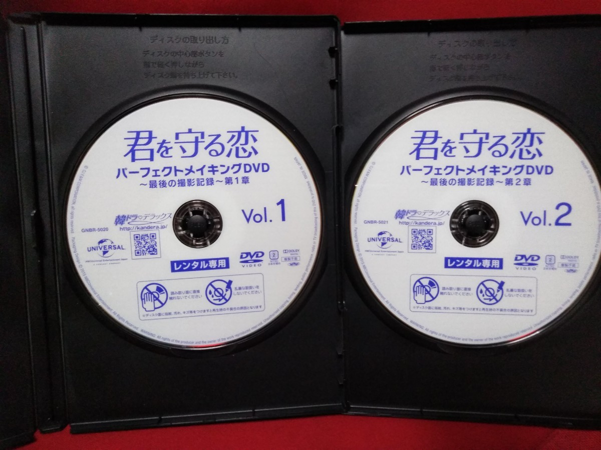 君を守る恋 パーフェクトメイキングDVD ー最後の撮影記録ー第1章、第2章 レンタル専用商品