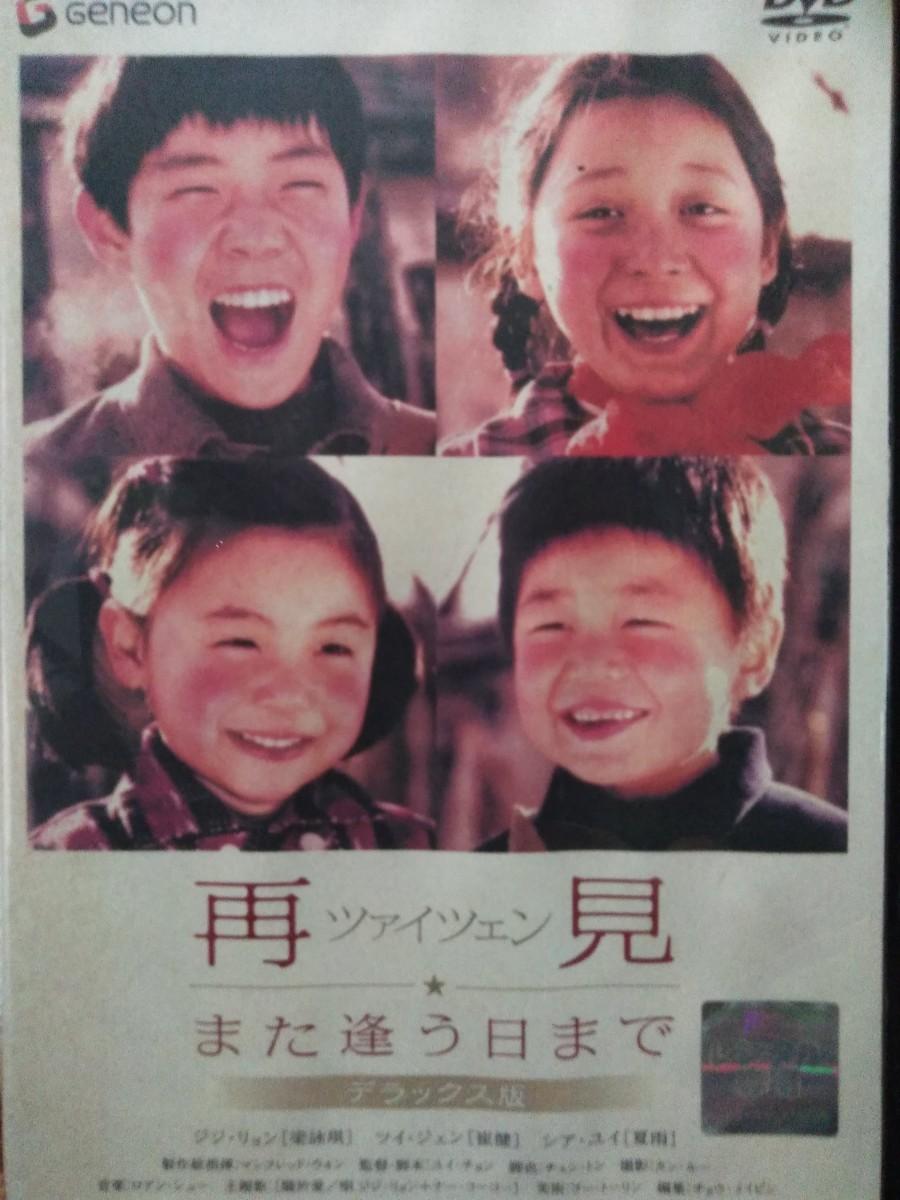 再見 ツァイツェン また逢う日まで デラックス版('01)レンタル専用商品
