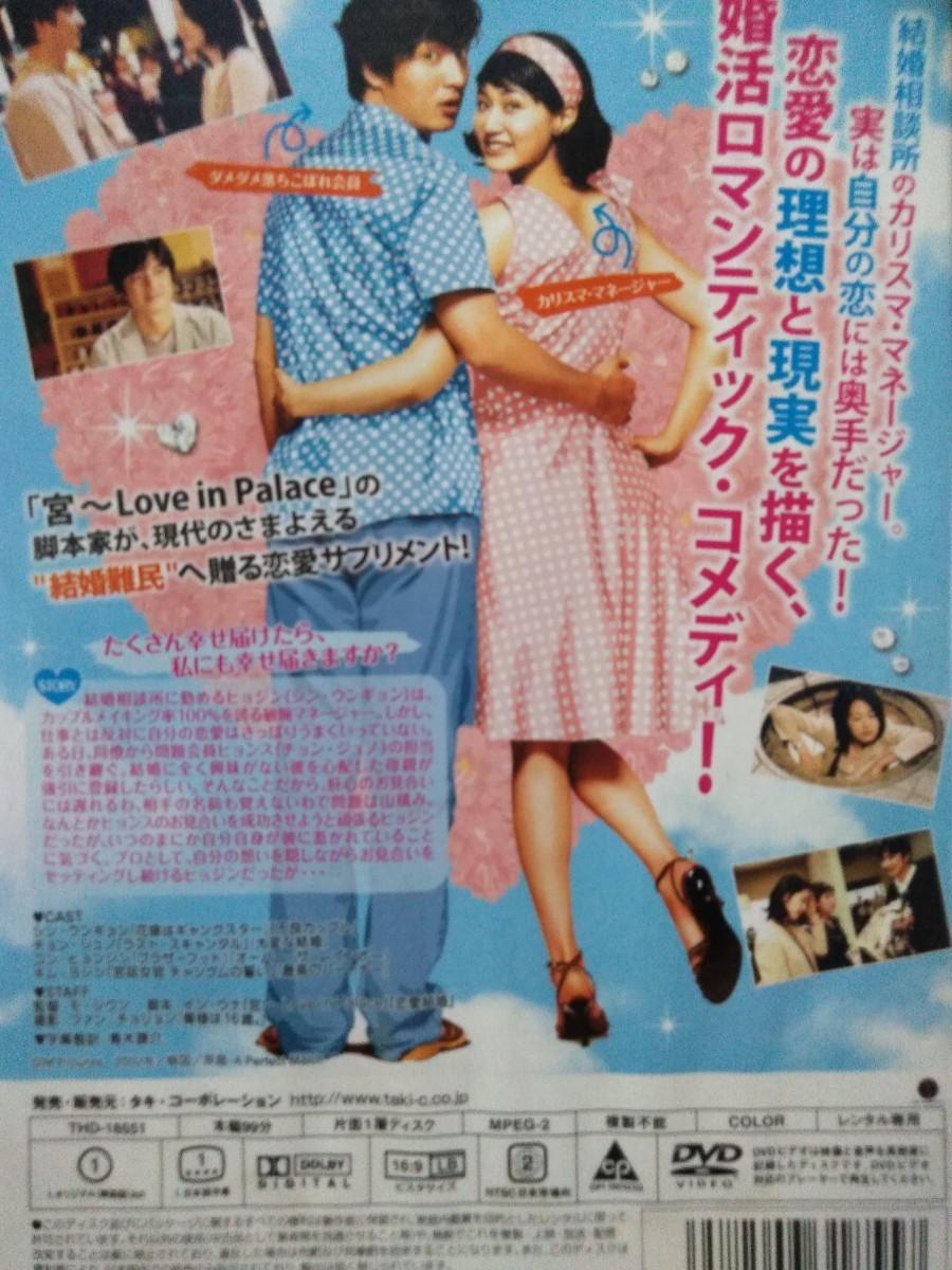 恋する婚活プランナー(`02 韓国)レンタル専用商品