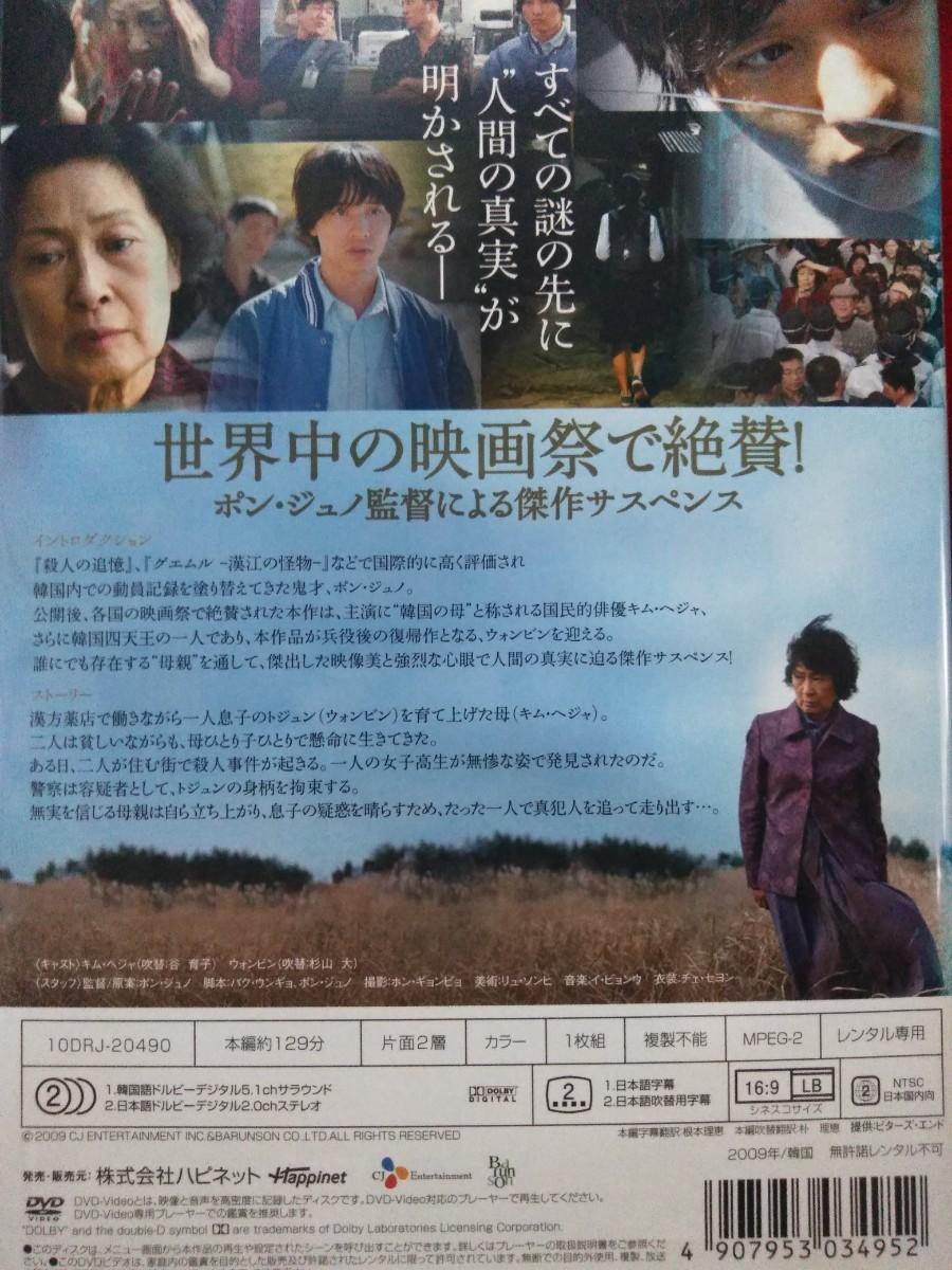 母なる証明('09 韓国)レンタル専用商品