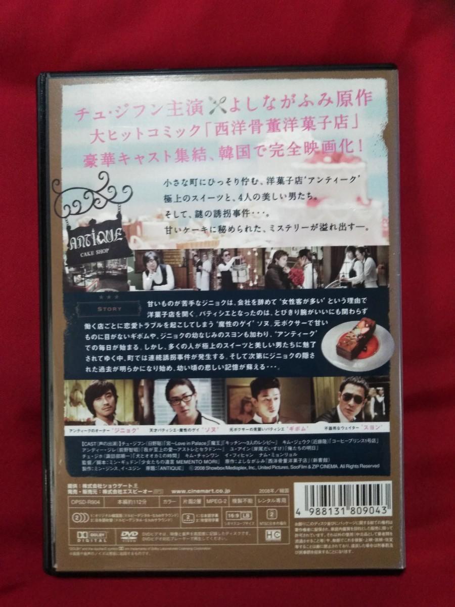 アンティーク ー西洋骨董洋菓子店ー(`08 韓国)レンタル専用商品