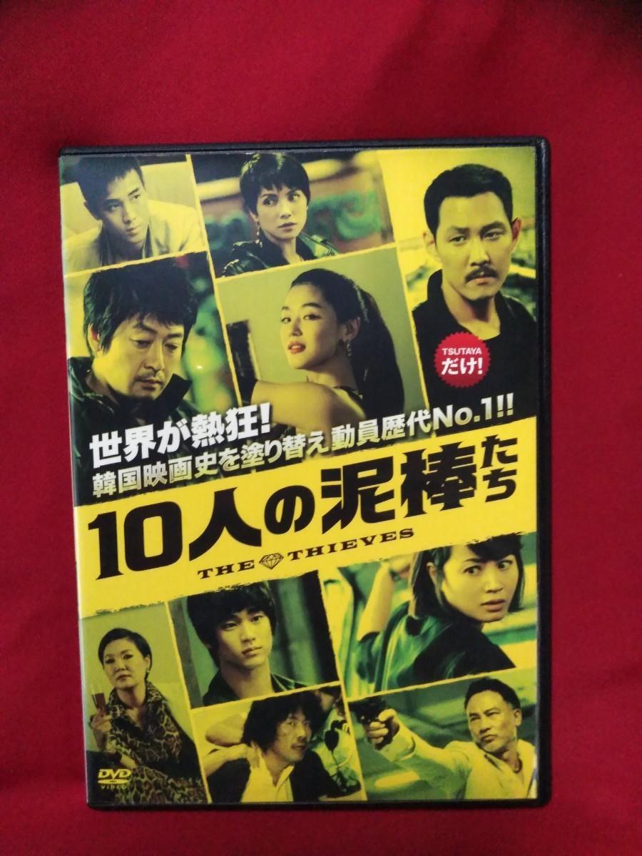 10人の泥棒たち(`12 韓国)レンタル専用商品