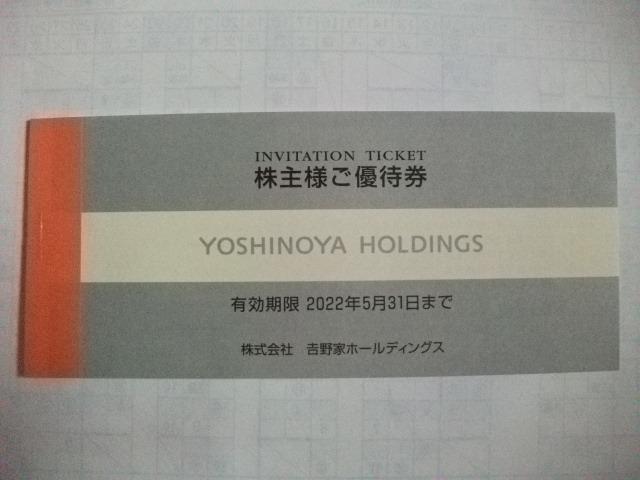 送料無料 吉野家HD 株主優待券 ¥300×10枚 2022年5月31日まで_画像1