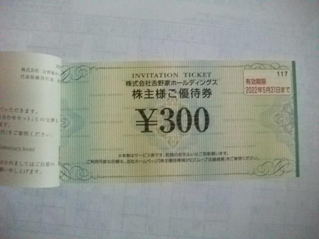 送料無料 吉野家HD 株主優待券 ¥300×10枚 2022年5月31日まで_画像2