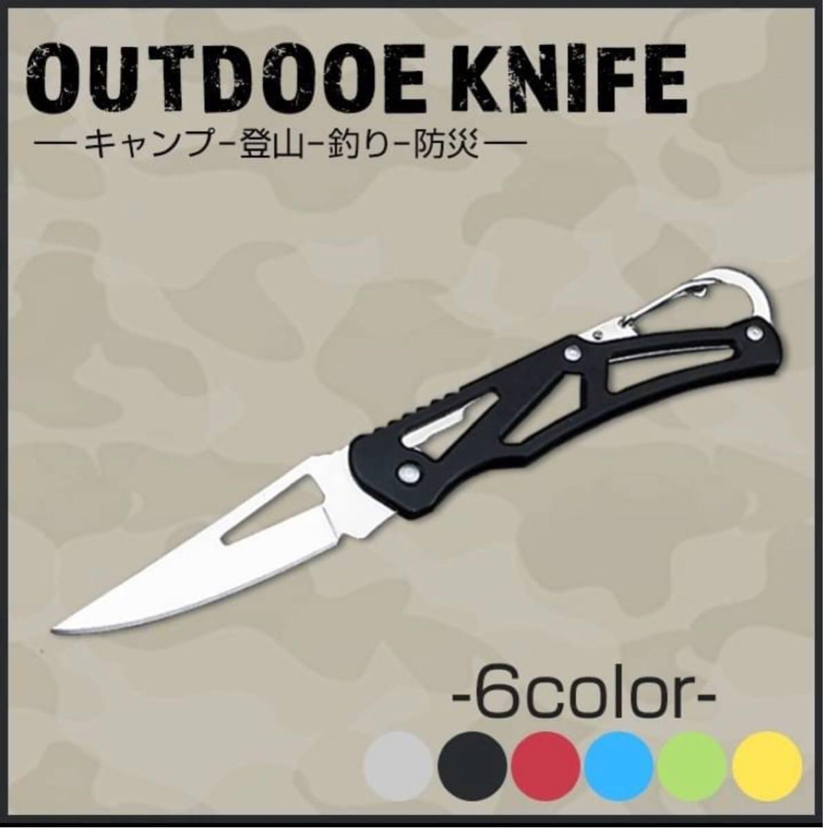 【アウトドアに最適】カラビナ折りたたみナイフ・黒色 釣り キャンプ サバイバル