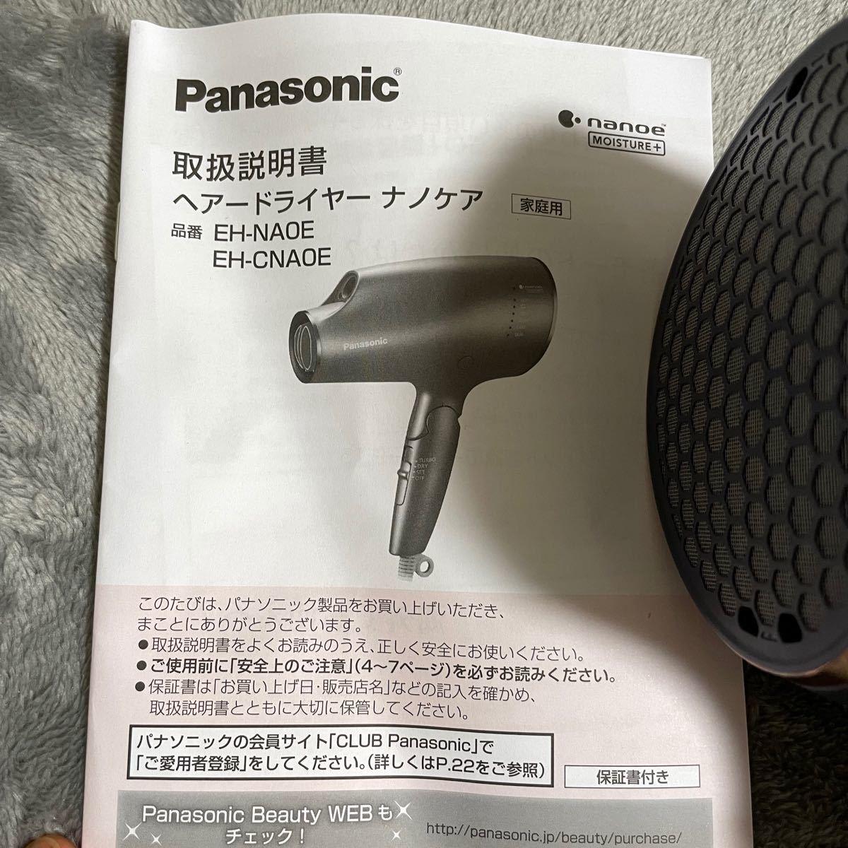 Panasonic ナノケア ヘアドライヤー