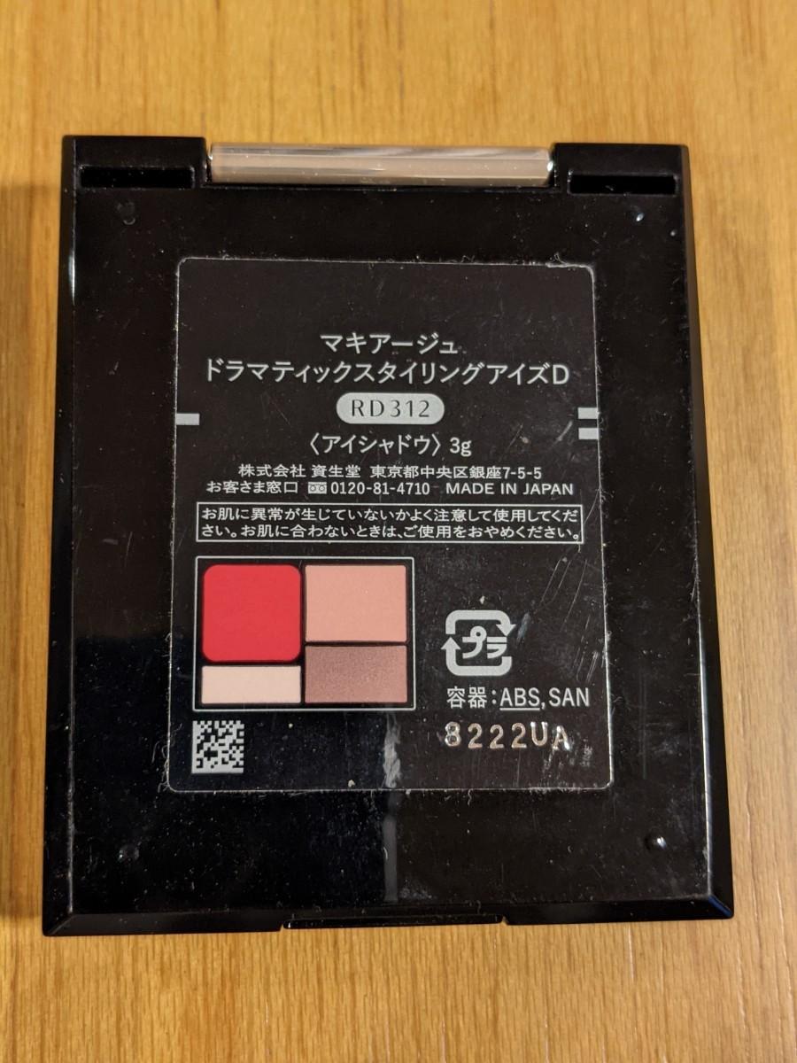 マキアージュ  ドラマティックスタイリングアイズD RD312