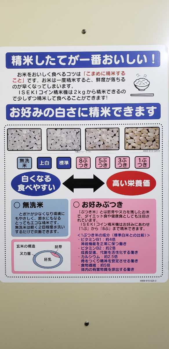 送料込み 令和3年産 高知県産 コシヒカリ玄米10㎏(袋込み)_画像7