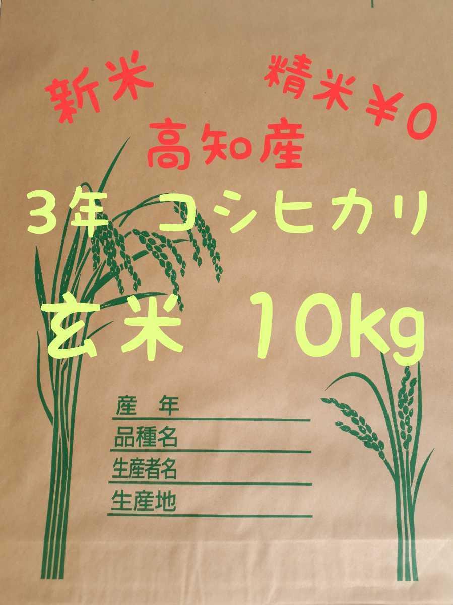 送料込み 令和3年産 高知県産 コシヒカリ玄米10㎏(袋込み)_画像1