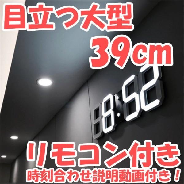 【点灯動作確認済】お洒落 インテリア 大型 3D 立体 LED デジタル 壁掛け 時計 リモコン付き 白 ホワイト ウォールクロック 置時計_画像1