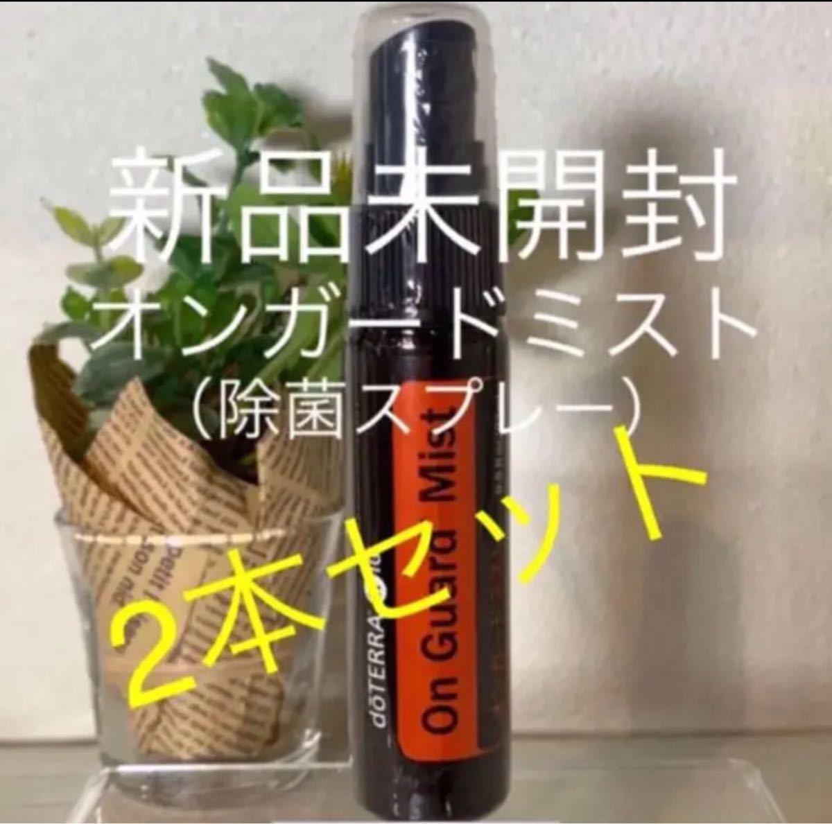 ドテラ オンガードミスト27ml、2本セット★正規品★新品未開封★