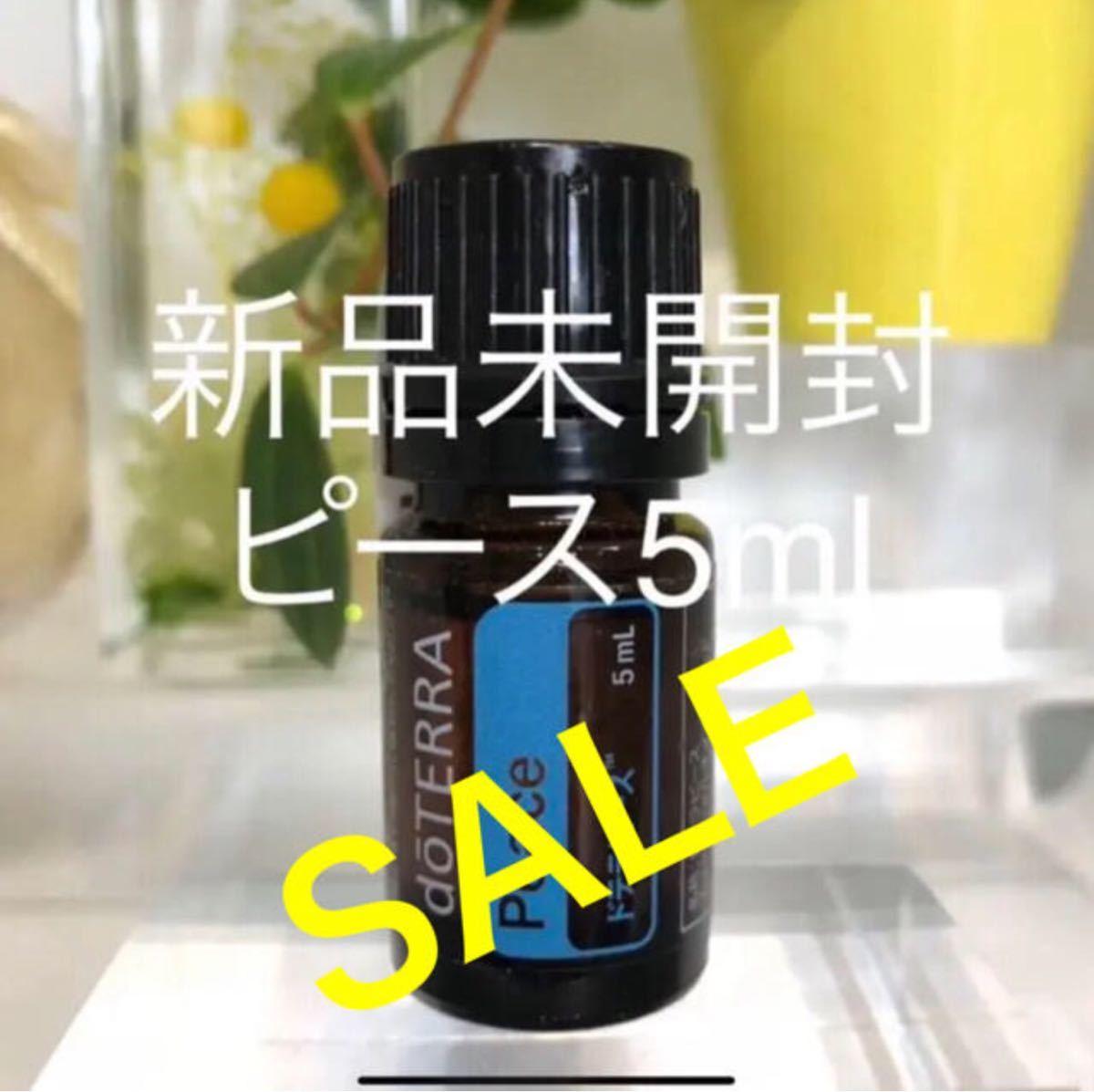 ドテラ ピース5ml★新品未開封★正規品★