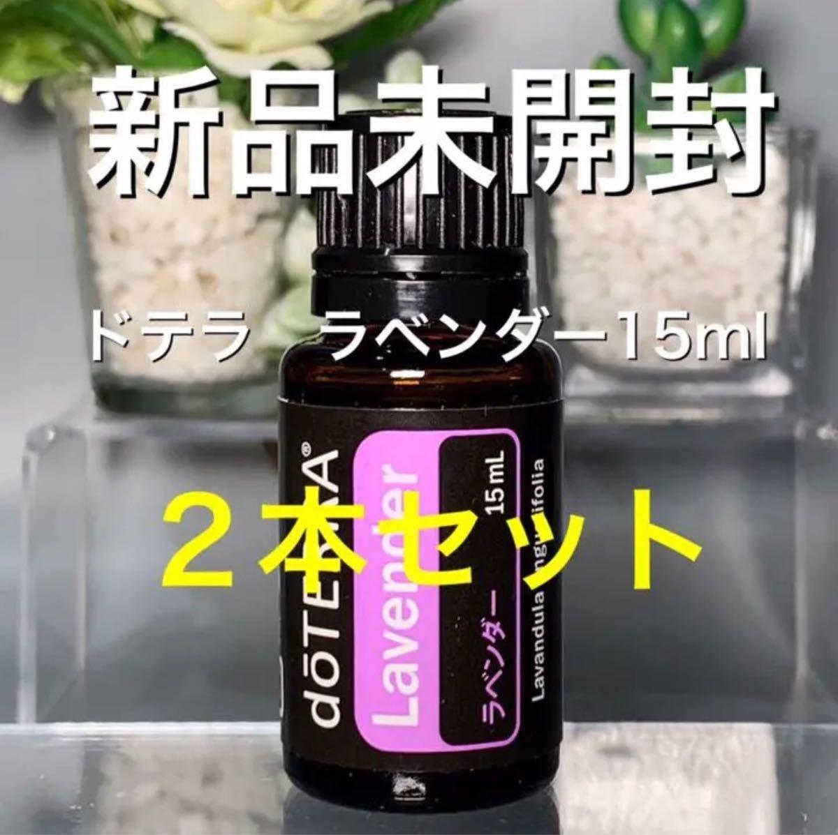 ドテラ ラベンダー 15ml 2本セット★正規品★新品未開封★