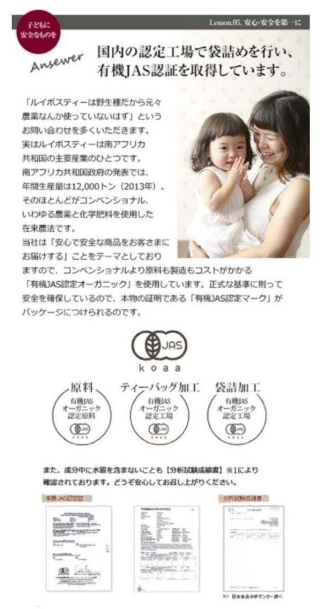 ルイボスティー なごみ 100個入 【新品未開封】有機JAS オーガニック