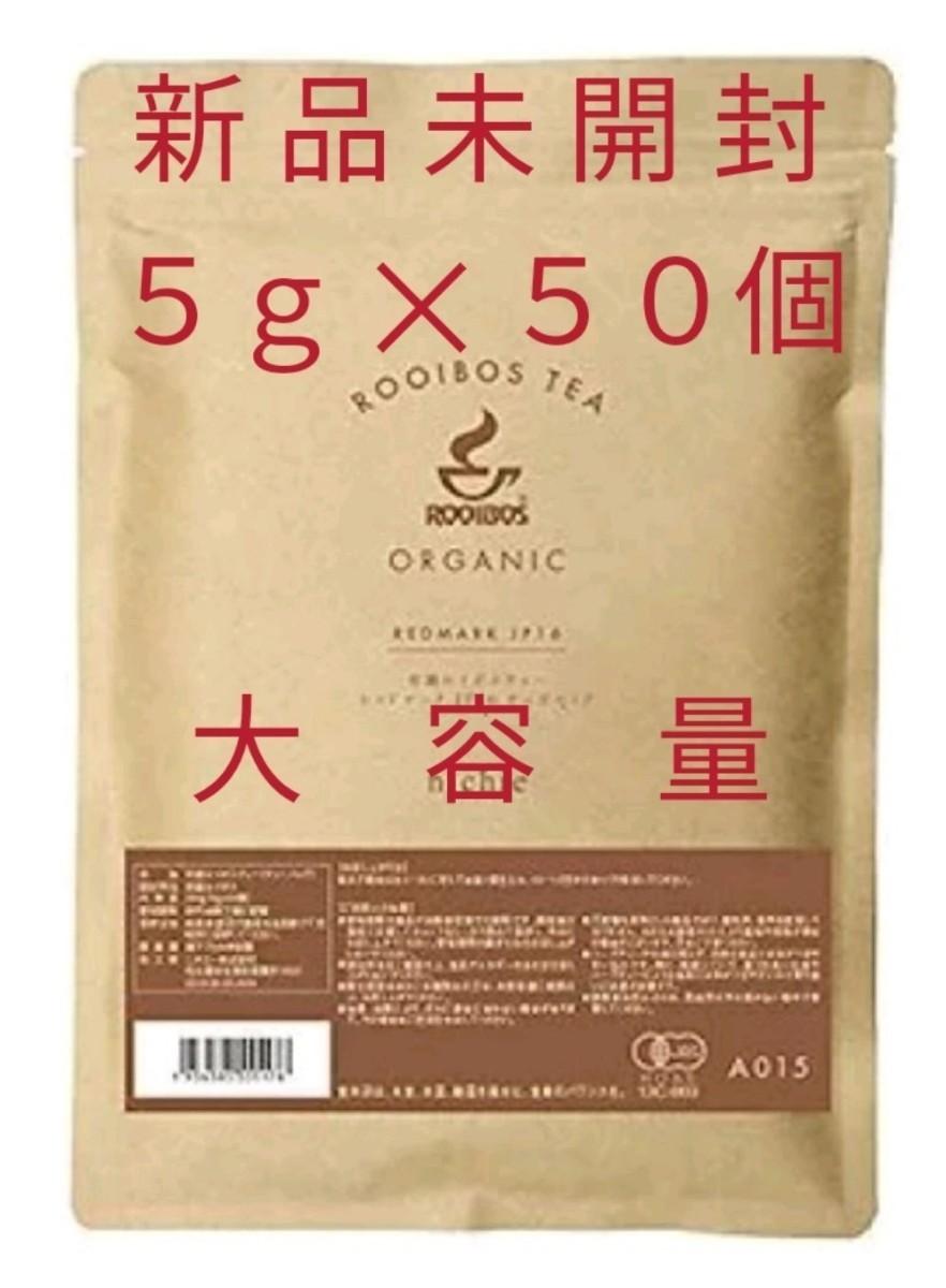 ルイボスティー ニチエー 【新品未開封】5g×50個 有機JAS オーガニック 水出しOK