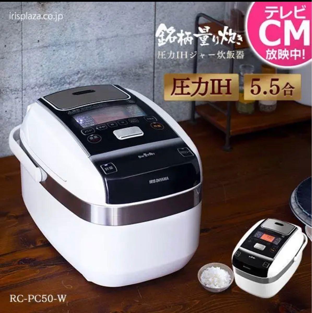 アイリスオーヤマ 炊飯器 5.5合 圧力IH炊飯器 RC-PC50-W 新品