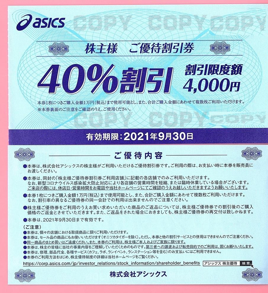 アシックス 株主優待券 40%割引券 5枚set ~3組迄 2021年9月末迄有効_画像1