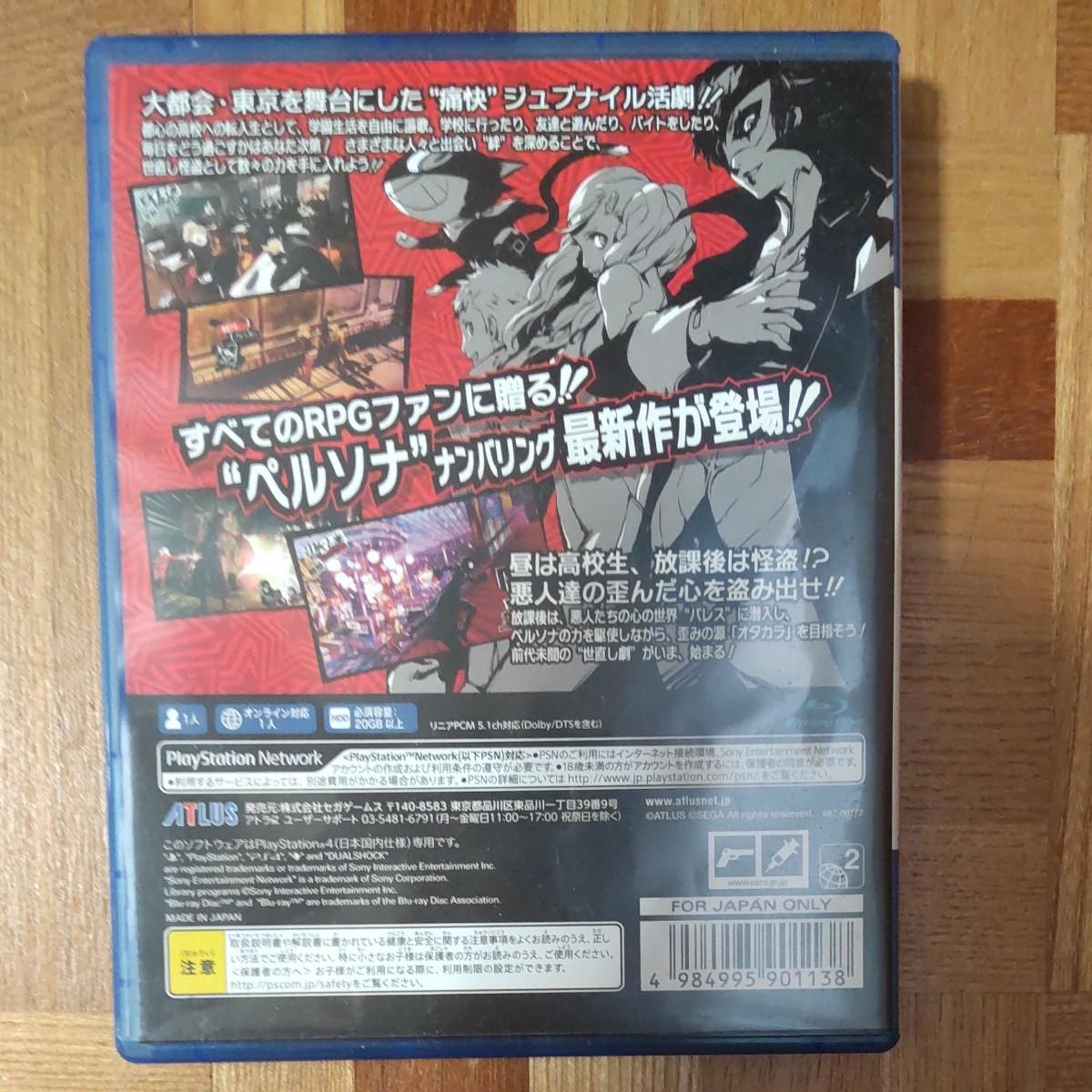 【PS4】 disc傷ナシ ペルソナ5 [通常版]