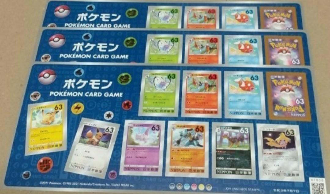 ポケモン 63円 シール切手 3シート 1890円分  シール式切手 記念切手 ポケモンカード ポケットモンスター