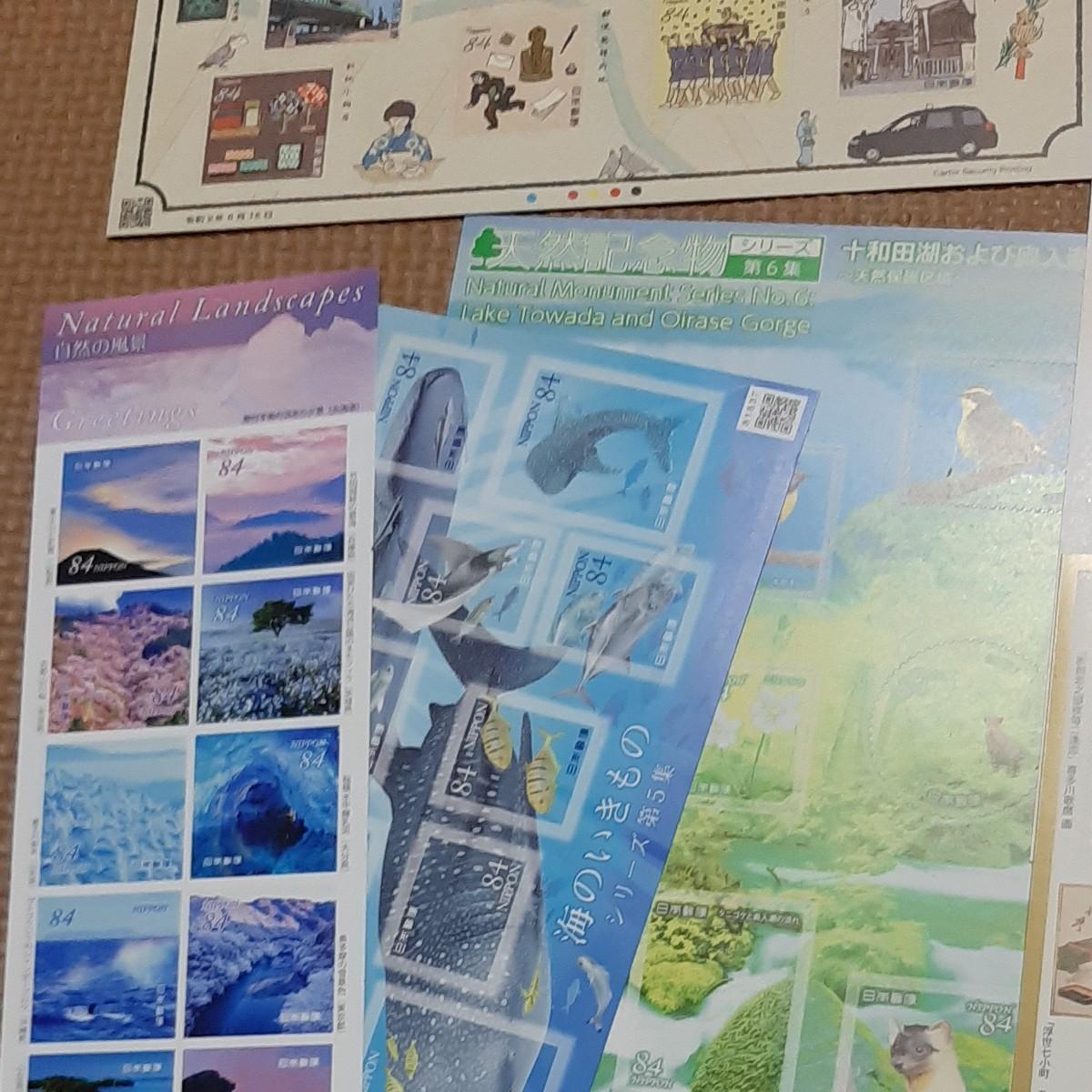 記念切手 コレクション シール切手 9,240円分