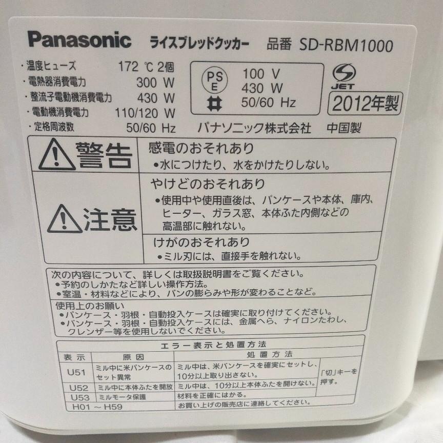 Panasonic パナソニック ライスブレッドクッカー SD-RBM1000-W