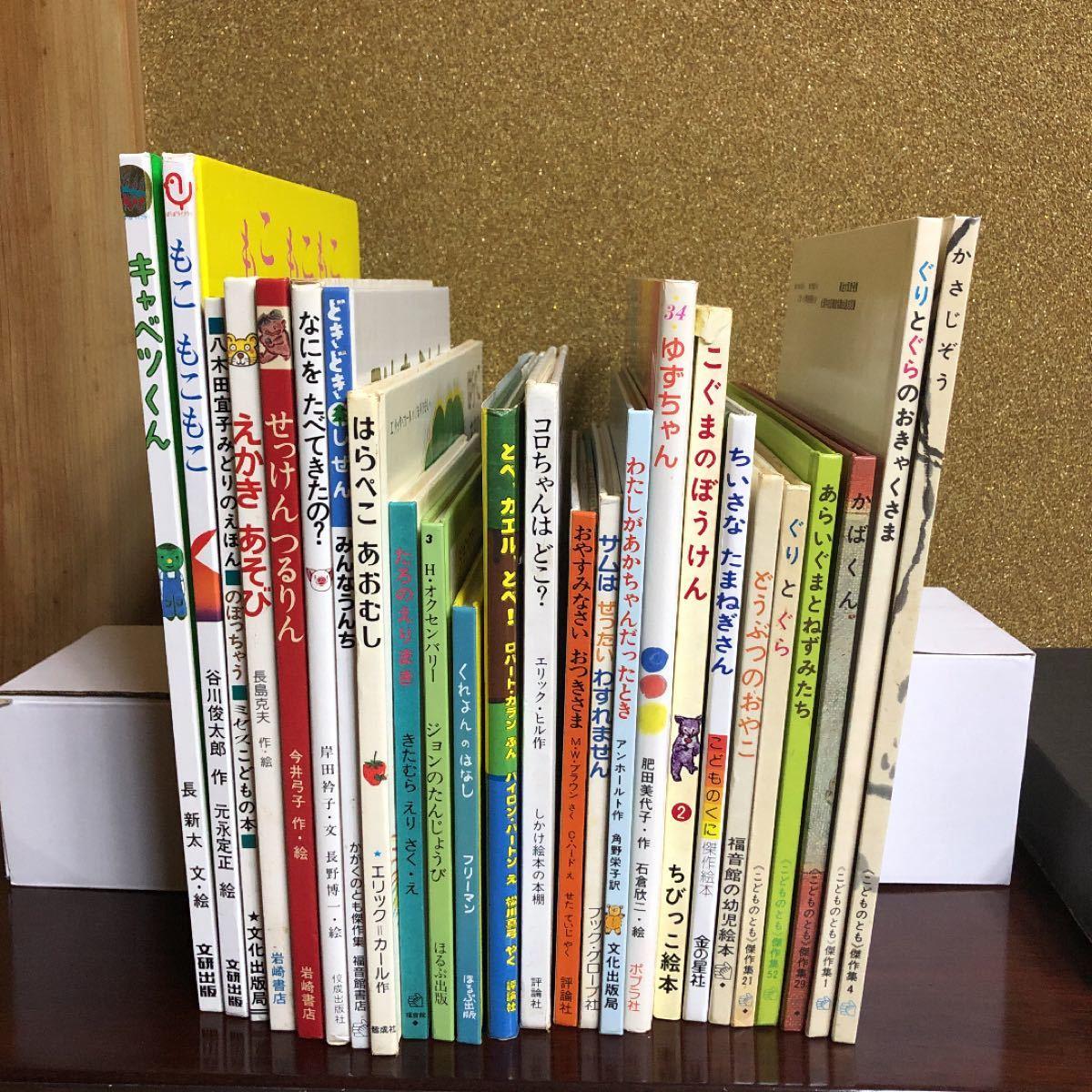 絵本25冊 まとめ売り