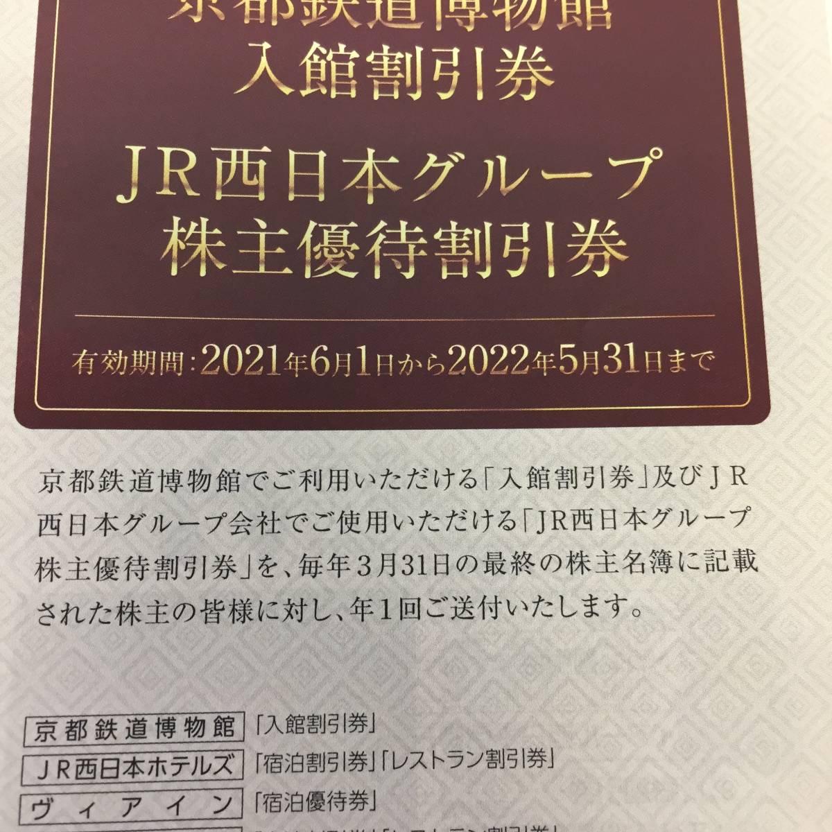 【1073364】JR西日本グループ株主優待割引券 鉄道博物館入館割引券☆2022年5月31日まで_画像5