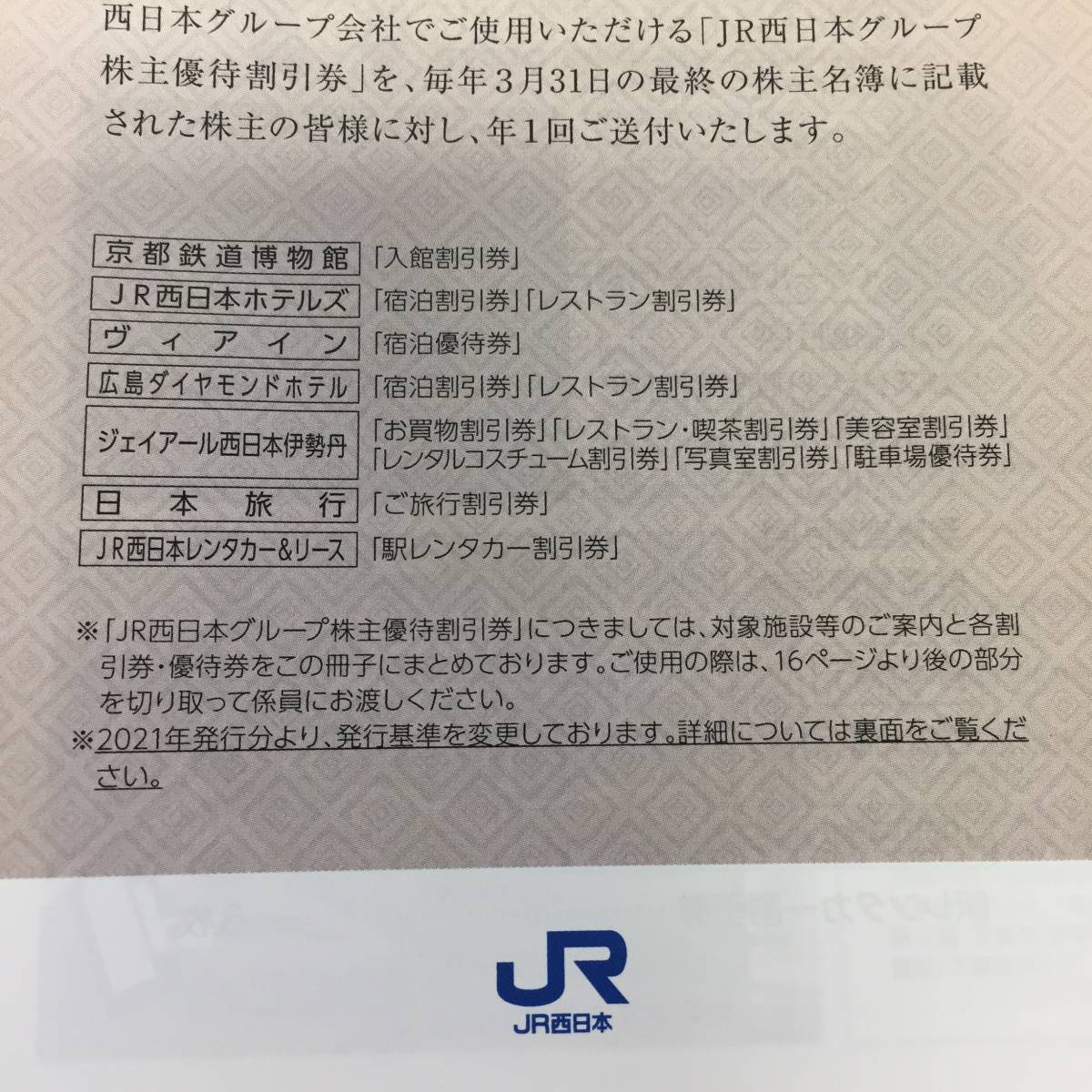 【1073364】JR西日本グループ株主優待割引券 鉄道博物館入館割引券☆2022年5月31日まで_画像6
