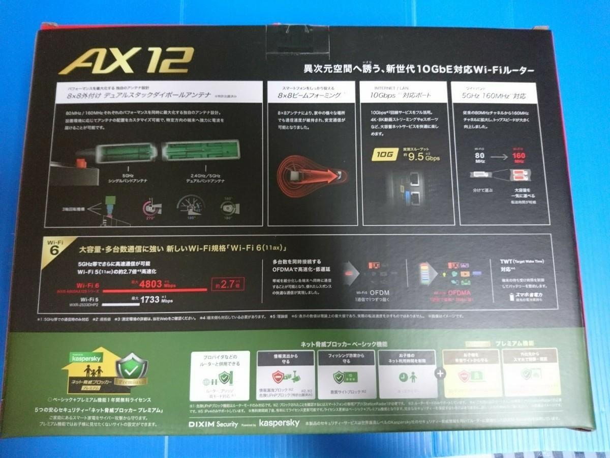 BUFFALO AirStation WXR-6000AX12S 無線LANルーター wifi6