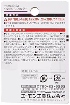 ヒューズホルダー/MAX30A エーモン 平型ヒューズホルダー DC12V・360W/DC24V・720W 30A(MAX) E_画像3