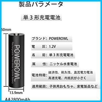 【即決 早い者勝ち】単3形8個パック 単3形充電池2800mAh Powerowl単3形充電式ニッケル水素電池8個パック 超大容量 PSE安全認証_画像2