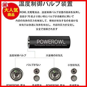 【即決 早い者勝ち】単3形8個パック 単3形充電池2800mAh Powerowl単3形充電式ニッケル水素電池8個パック 超大容量 PSE安全認証_画像4