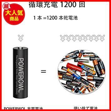 【即決 早い者勝ち】単3形8個パック 単3形充電池2800mAh Powerowl単3形充電式ニッケル水素電池8個パック 超大容量 PSE安全認証_画像3
