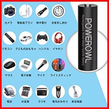 【即決 早い者勝ち】単3形8個パック 単3形充電池2800mAh Powerowl単3形充電式ニッケル水素電池8個パック 超大容量 PSE安全認証_画像6