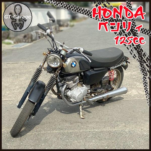 「*G3592 ホンダ ベンリィ 125cc ■走行:962km■カギあり ■改造車【譲渡証発行】【ジャンク/レストアベース】CD125T HONDA」の画像1