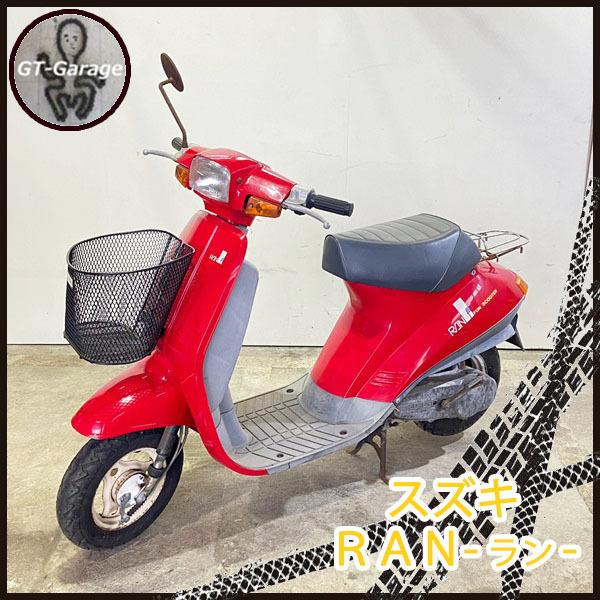 「*G3589 スズキ RAN-ラン- 50cc 【カギ有】【走行:1483Km】【CA17A】■譲渡証発行 ■旧車■ジャンク品レストアベース SUZUKI」の画像1