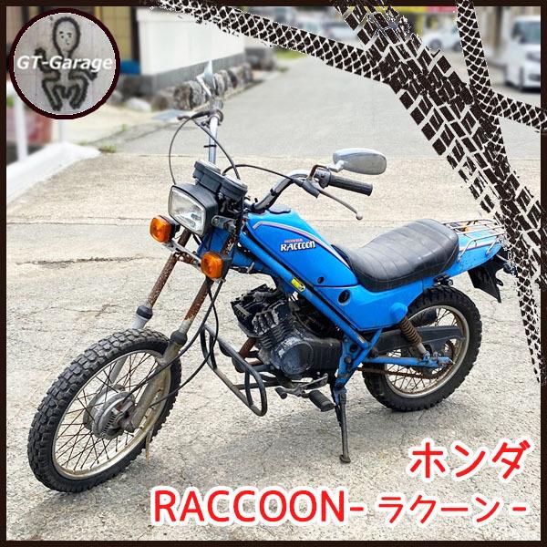 「*G3582 ホンダ RACCOON-ラクーン- 50cc ■カギなし ■譲渡証発行【走行:8619km】【ジャンク品/レストアベース】AD02E HONDA」の画像1
