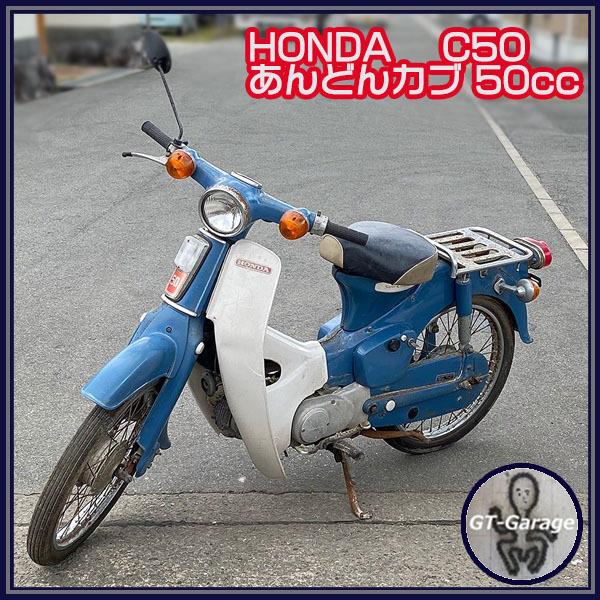 「*G3593 ホンダ 行灯カブ あんどん 50cc ■旧車 ■レトロ【カギ2本】【C50】■レストアベース HONDA モナカ型」の画像1