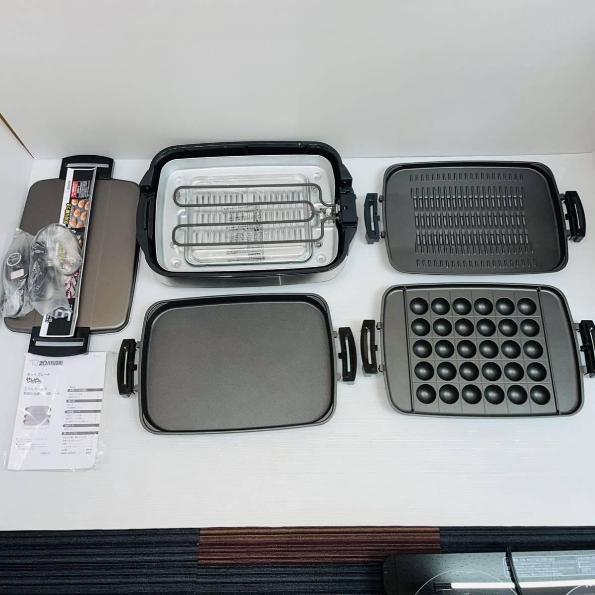 ZOJIRUSHI 象印 EA-EU30 ホットプレート 焼肉プレート たこ焼き タコパ ホットケーキ お好み焼き平面 _画像3
