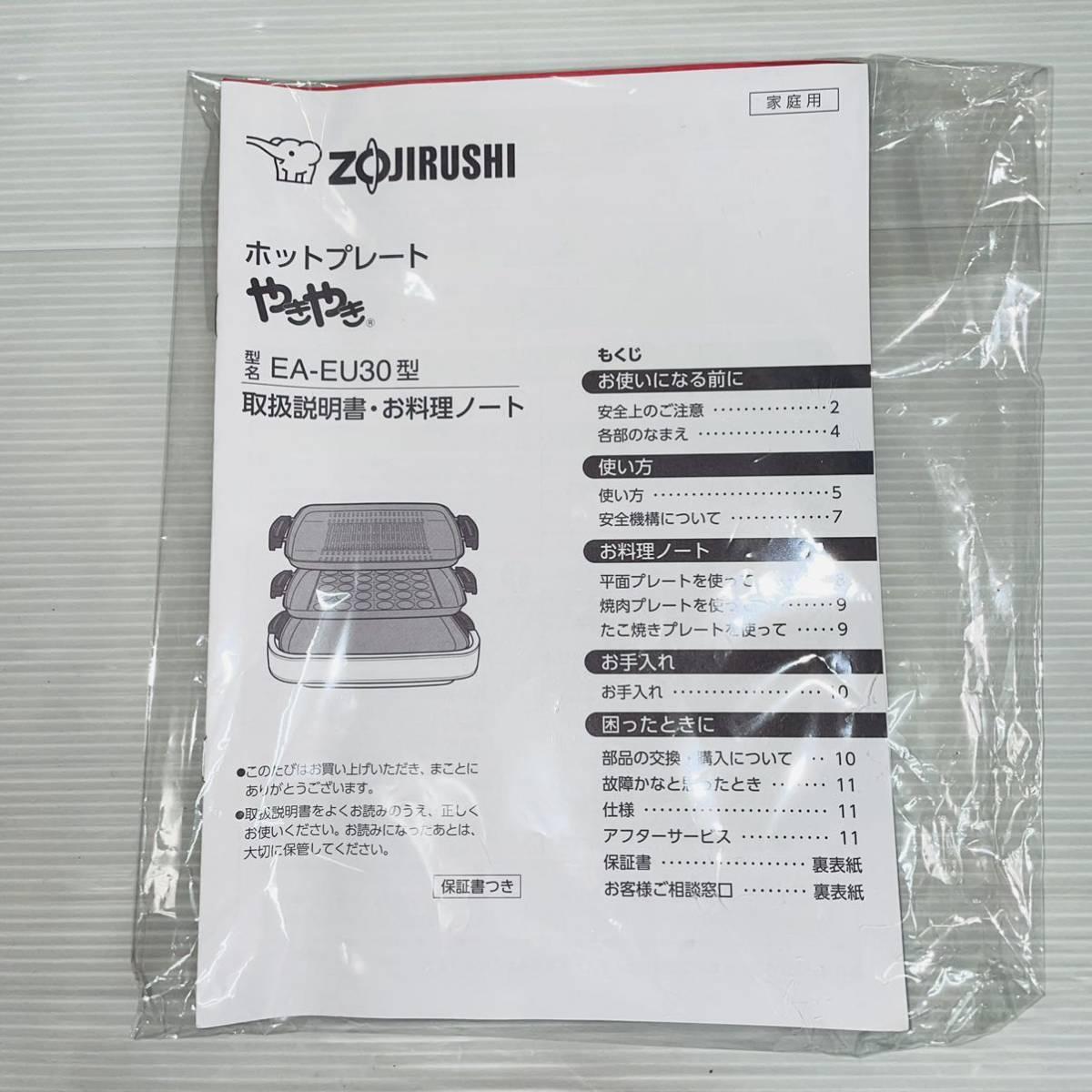 ZOJIRUSHI 象印 EA-EU30 ホットプレート 焼肉プレート たこ焼き タコパ ホットケーキ お好み焼き平面 _画像8
