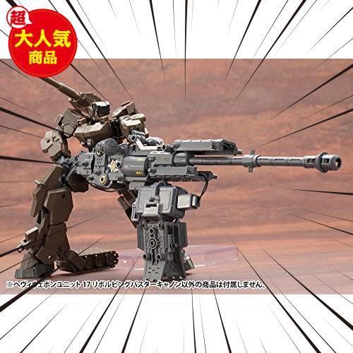 コトブキヤ M.S.G モデリングサポートグッズ ヘヴィウェポンユニット17 リボルビングバスターキャノン 全長約275mm NONスケール プラモデル_画像4